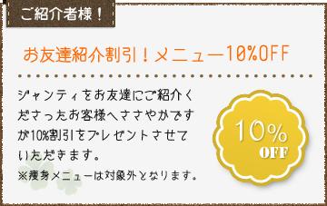 お友達紹介割引!メニュー10%OFF